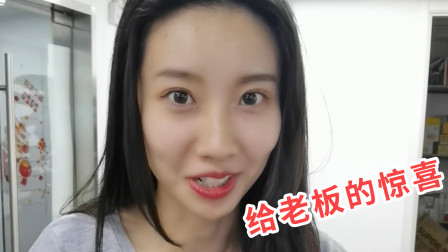 祝晓晗闺蜜:老板过生日,员工准备了惊喜,最后却被开除了