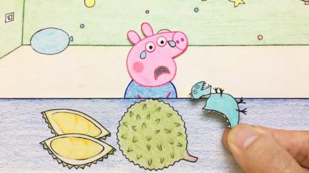手绘定格动画:用恐龙敲开榴莲,恐龙敲坏了,乔治好伤心