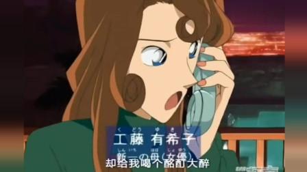 名侦探:工藤优作衣服领口有口红印,有希子告诉新一他要出轨