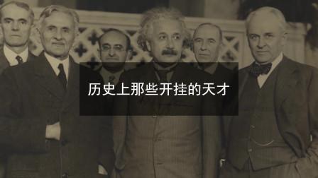 历史上那些开挂的天才!能靠做梦写下3900个论题,就像开了挂