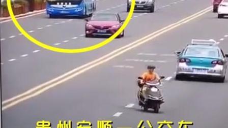 贵州安顺公交车冲进水库前监控画面曝光!