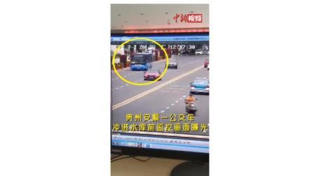 贵州安顺公交车冲进水库瞬间画面