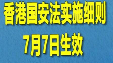 香港国安法实施细则7月7日生效