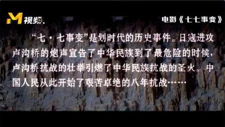 #七七事变83周年# 1937年7月7日,七七事变爆发,拉开了中华民族全面抗战的序幕。83年后的今天,让我们通过电影