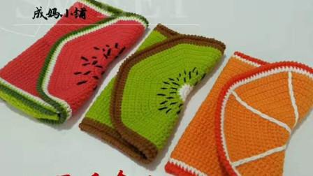 成妈小铺第69集:水果手拿包西瓜包橘子包猕猴桃包毛线钩针教程图解视频