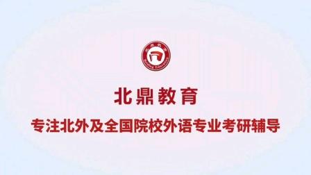 北鼎教育:北京外国语大学考研英语翻译基础段落翻译科目介绍