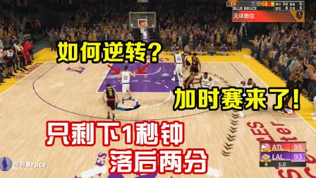 NBA2K20生涯只剩1秒钟!空接绝杀后续!加时赛爆砍60+10!