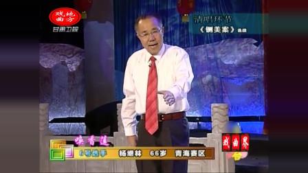 秦腔《铡美案》选段 表演 青海 杨继林