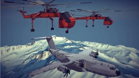 【Besiege围攻】重载挑战!两架CH-54吊装空客A400M