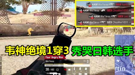 绝地求生:独狼韦神拯救世界,M762零后座压枪1V3,秀哭日韩选手