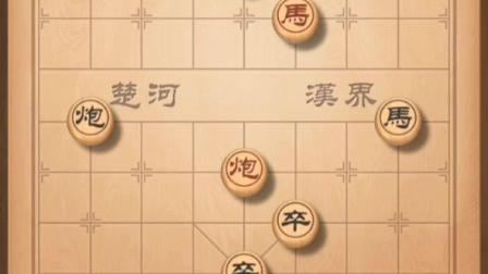 象棋残局训练营T92六步杀