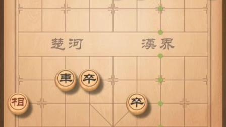象棋残局训练营T94五步杀