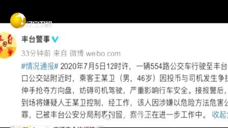 第一时间 辽宁卫视 2020 交通安全这根弦:北京一男子抢夺公交车方向盘被刑拘