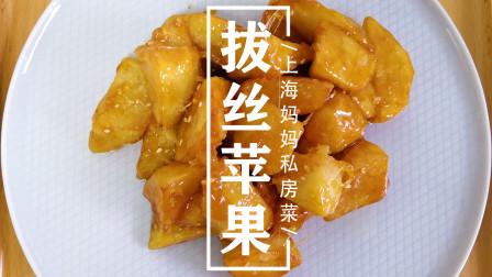 """上海妈妈教你做香甜可口的""""拔丝苹果"""",色泽金黄,简单易学!"""