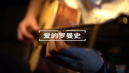 用民谣吉他弹古典金曲《爱的罗曼史》不同的音色,一样的完美体验