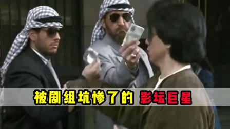 成龙拍戏因假钞险被拘留,李小龙儿子被假枪打死,这些剧组不靠谱