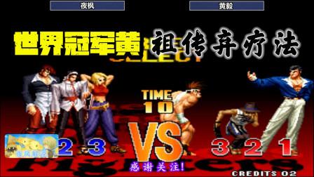 拳皇97 黄毅弃疗打法乃江湖一绝,这位对手也太给足老板面子了!