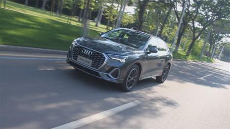 导购 | 奥迪Q3轿跑这款个性SUV该怎么选-车生活