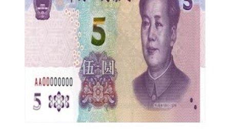 抢先看第五套人民币5元纸币: 优化了票面结构层次与效果