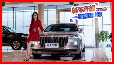 颜值 豪华碾压BBA 霸气车身超5米 实拍中国车的脸面红旗H9