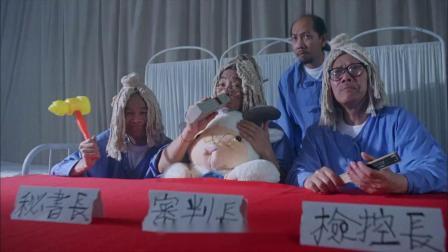 天地玄门:老道被绑到神经病院,接受一群疯子的审判,太刺激了