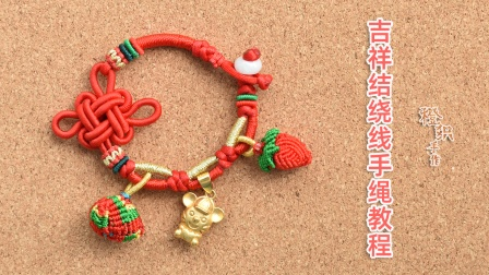 【吉祥结绕线手绳教程】喜庆吉祥可挂小吊坠的手绳 橙织手作
