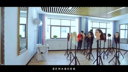 邯郸梁子美容美发培训学校