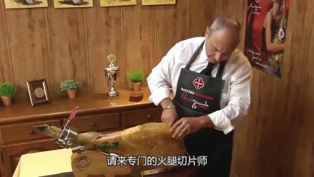 西班牙月薪3万的厨师,只负责切火腿,网友:这刀功来中国能找到工作么
