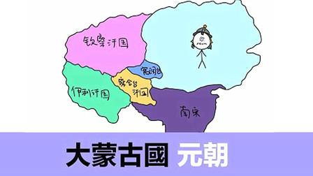 元朝历史动画,成吉思汗,铁木真,忽必烈,土地面积最大时期蒙古帝国最大版图,元朝怎么建立和灭亡的?