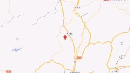 云南昆明市东川区发生4.2级地震