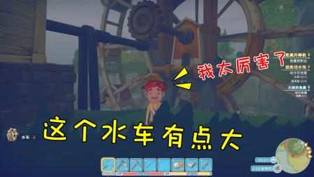波西亚时光38:这个水车有点大,江叔真是太厉害了