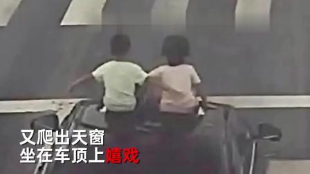 双胞胎爬出汽车天窗看风景,同车成年人被罚:警告过,孩子不听话