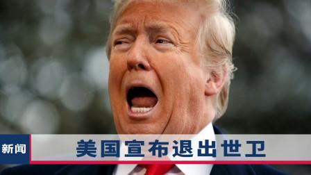 """美国确诊298万例,特朗普""""甩锅""""中国后,终于迈出了危险一步"""