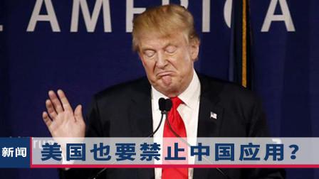 跟风印度?美国也要对中国应用下手,可能与特朗普的竞选集会有关