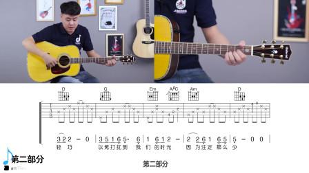 《知道不知道》吉他弹唱教学——小磊吉他教室出品