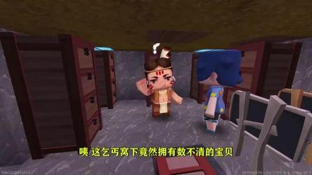 迷你世界:水说是富人,不忘初心,花费高价钱买小表妹乞丐窝