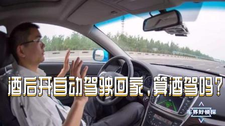 喝酒后使用自动驾驶开特斯拉回家,人却坐副驾上睡觉,这算酒驾吗?