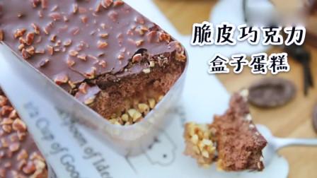 今天做了脆皮巧克力盒子蛋糕,浓郁的巧克力吃起来太幸福啦~