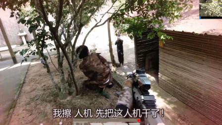 真人版吃鸡:和队友想伏击搜物资的敌人,不料却被人机给暴露了!