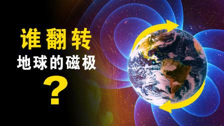 是谁改变了,地球磁极翻转的规律?