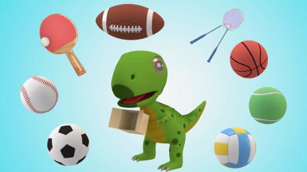 工程车动画片:认识各种球类运动,篮球足球羽毛球乒乓球,宝宝早教智力开发
