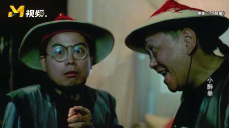 《小醉拳》:两个铁憨憨遭到戏耍