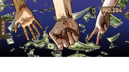 张虎成:世界金融格局生变,三足鼎立成必然
