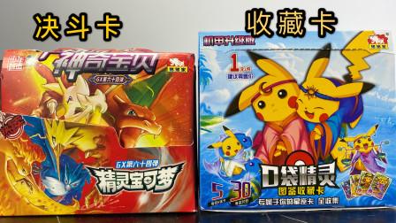 新版口袋精灵与绝版卡牌对比,玩法侧重点不一样,谁更值?