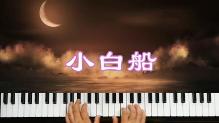 钢琴即兴弹奏《小白船》爬山警告-隐秘的角落配乐