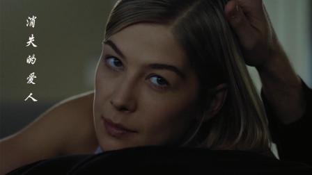 豆瓣高分悬疑电影《消失的爱人》,看高智商女友的完美犯罪现场