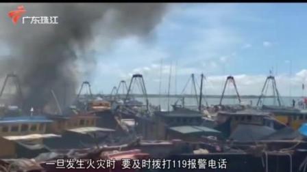 珠江新闻眼 2020 揭阳:码头渔船起火  火势猛烈
