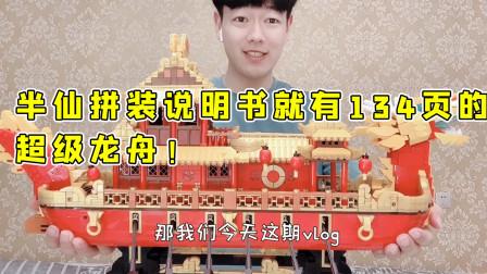刘半仙解说vlog22期:半仙开箱组装超级龙舟,单单说明书就有134页,半仙要疯了