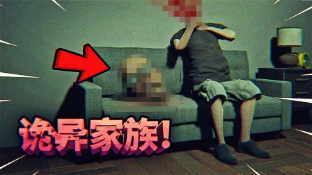 正在睡觉的爷爷突然头掉了,奶奶也有问题,地下室还藏着怪物!【纸鱼】