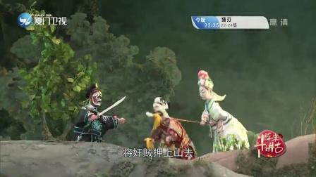 厦门卫视斗阵来讲古漳州市布袋木偶戏剧团《陆凤阳》第十八集